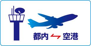 当日空港定期便&空港スポット便のイメージ