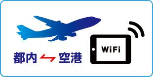 WiFi・携帯   当日空港便のイメージ